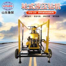 魯探供應XYX-130輪式水井鉆機拖車式打井鉆機移動方便圖片