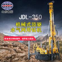 山東魯探JDL-350大型水氣兩用鉆機地質勘探取芯鉆機進尺快