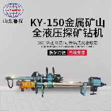 魯探供應KY-250金屬礦山全液壓探礦鉆機可拆解搬運方便圖片