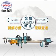 魯探供應KY-150金屬礦山探礦鉆機全液壓坑道鉆機可360°取芯圖片