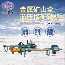 地铁隧道用多角度打孔钻机KY-150金属矿山全液压探矿钻机图片