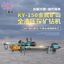 魯探供應KY-200全液壓坑道鉆機金屬礦用坑道鉆機型號全面圖片