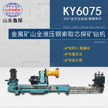 鲁探供应煤矿液压多功能钻机KY-6075型金属矿用全液压坑道钻机图片