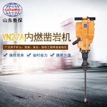鉆孔用山東魯探YN27A內燃鑿巖機回轉式汽油鉆機攜帶方便圖片