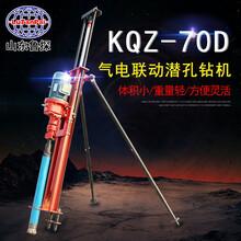 廠家提供KQZ-70D分體式潛孔鉆機礦用鑿巖設備風動潛孔鉆機圖片