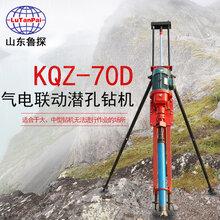 魯探機械KQZ-70D氣電聯動潛孔鉆機礦山潛孔鉆機