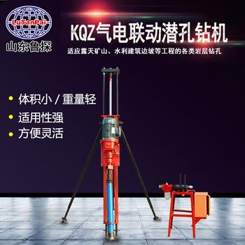 山东鲁探KQZ-70D分体式潜孔钻机矿用凿岩设备风动潜孔钻机