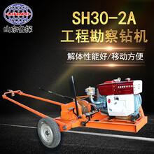 供應SH30-2A地質工程勘探鉆機沙金取樣鉆機沖擊式取樣鉆機圖片