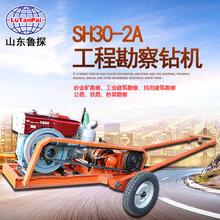 销售牵引式工程勘察钻机SH30-2A冲击式轻便土壤采集钻机图片