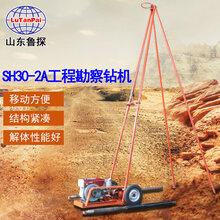 工程勘察鉆機SH30-2A型沖擊式取土鉆機操作簡單