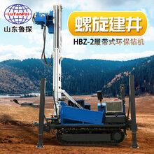 鋼制履帶液壓雙管取土鉆機HBZ-2環保取樣鉆車