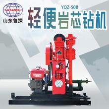 立式魯探輕便鉆機配件YQZ-50A小型液壓鉆機放心省心圖片