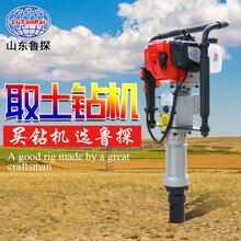 冲击取土钻机山东鲁探单管土壤采集设备设备经久耐用