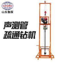 声测管疏通钻机轻便混凝土打孔钻机工程疏通声测管