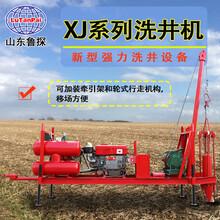 山东鲁探XJ系列洗井机灌溉井农田用洗井机气动洗井设备