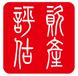 天津实物资产评估企业技术增资国有资产评估