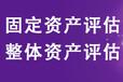 北京企业商誉评估,特许经营权评估,无形资产融资评估
