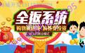 杭州百立宝全返系统理财模式开发