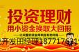 九江盛会源平台系统理财分红模式定制开发