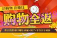 台湾嘉年华商城购物分红系统模式定制开发