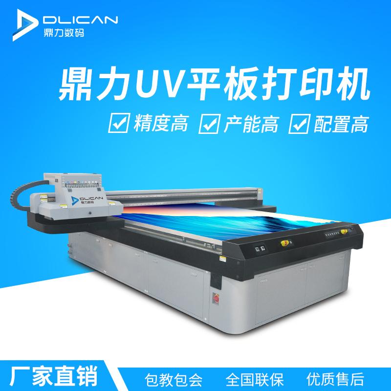 鼎力DLICAN鼠标垫打印机鼠标垫彩印机鼠标垫uv打印机厂家