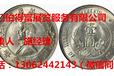 厦门古钱币鉴定交易中心