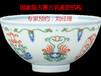 厦门哪里有权威鉴定机构拍卖交易明清斗彩瓷器
