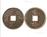 泉州古钱币鉴定中心免费鉴定大宋通宝