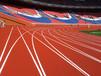 重庆SPU全塑自结纹塑胶跑道施工维修价格造价性价比高