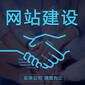 天津網站建設網站制作網站設計網站備案公司網站搭建俱進科技圖片