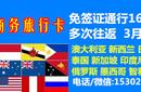 2019年上海Apec商旅卡快速办理咨询,免签证通行澳大利亚等16国图片
