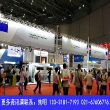 CIIF中国工博会RS机器人展预定图片
