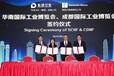 中國上海工業新材料展展位申請手續