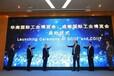 CIIF上海工博會工業材料展展位預定
