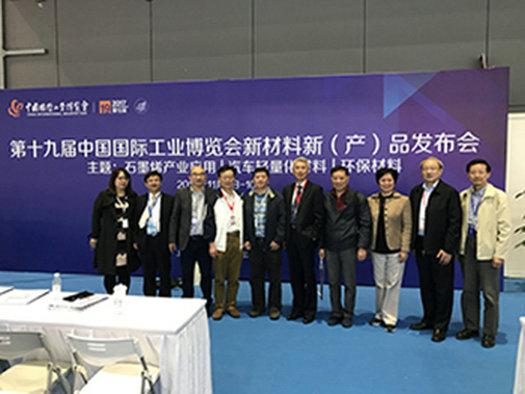 2020国家会展中心的NMIS新材料展合金材料展区