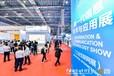 2021年8月工業互聯網展參展聯系