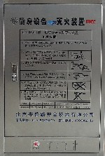 油锅灭火装置北京安普路CMJS9-1型图片