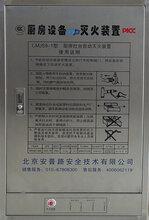 厨房灭火系统装置报价北京安普路CMJS9-1型