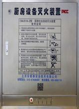 厨房灶台灭火设备北京安普路CMJS18-2型