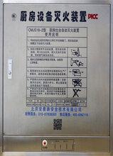 厨房灭火系统北京安普路CMJS18-2型