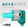 赛莱姆增压泵压力开关1.0