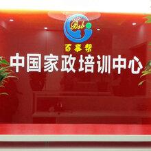 上海家政培训找上海家政培训中心上海百事帮专业家政培训机构