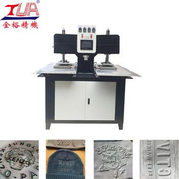 商标压花机-服装凹凸压花机-东莞全自动硅胶压花生产设备厂家