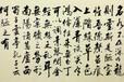 泉州字画征集鉴定