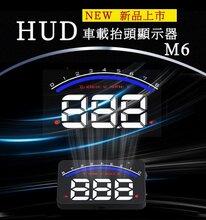 HUD汽车抬头显示器M6车载显示器