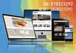 網站建設網站制作網頁設計阿里巴巴淘寶店鋪裝修logo設計