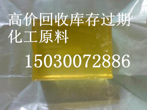 上饶回收色酚150-300-72886公司报价