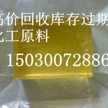 江苏回收橡胶防老剂150-300-72886咨询热线图片