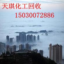 肥城回收氧化锌150-300-72886打开详询图片