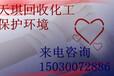 忻州回收聚乙烯蜡150-300-72886服务周到